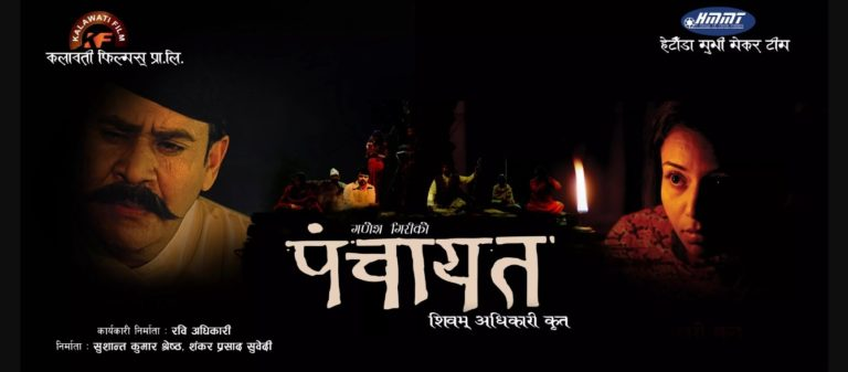 Panchayat Nepali Movie