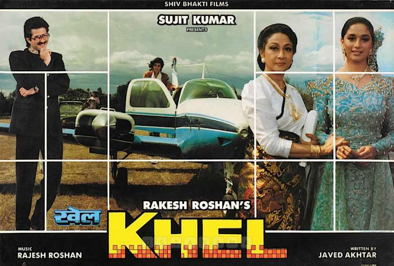 khel 1992 medium small