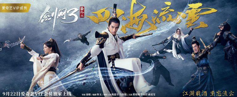 The Fate Of Swordsman